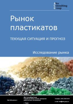 Рынок пластикатов. Текущая ситуация и прогноз 2017-2021 гг.