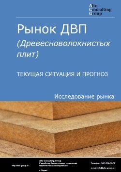 Рынок ДВП (древесноволокнистых плит). Текущая ситуация и прогноз 2018-2022 гг.