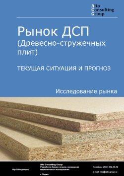 Рынок ДСП. Текущая ситуация и прогноз 2018-2022 гг.