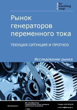 Рынок генераторов переменного тока. Текущая ситуация и прогноз 2018-2022 гг.