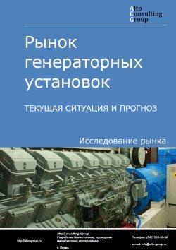 Рынок генераторных установок. Текущая ситуация и прогноз 2018-2022 гг.