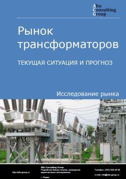 Рынок трансформаторов. Текущая ситуация и прогноз 2018-2022 гг.