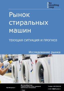 Рынок стиральных машин. Текущая ситуация и прогноз 2019-2023 гг.