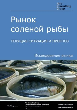 Рынок соленой рыбы. Текущая ситуация и прогноз 2018-2022 гг.