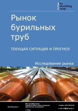 Рынок бурильных труб. Текущая ситуация и прогноз 2019-2023 гг.
