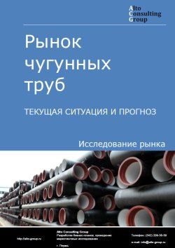Рынок чугунных труб. Текущая ситуация и прогноз 2018-2022 гг.