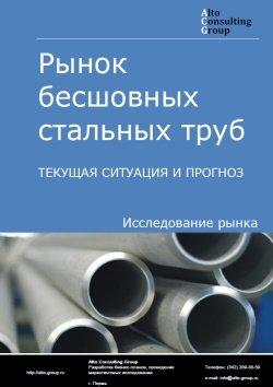 Рынок бесшовных стальных труб. Текущая ситуация и прогноз 2017-2021 гг.