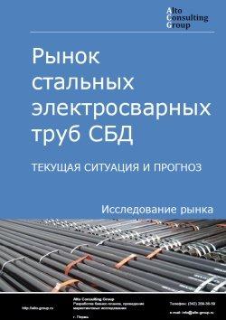 Рынок стальных электросварных труб СБД. Текущая ситуация и прогноз 2017-2021 гг.