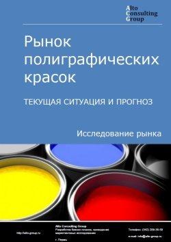 Рынок полиграфических красок. Текущая ситуация и прогноз 2018-2022 гг.