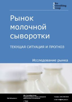 Рынок молочной сыворотки. Текущая ситуация и прогноз 2018-2022 гг.