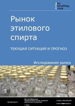 Рынок этилового спирта. Текущая ситуация и прогноз 2018-2022 гг.