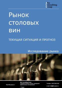 Рынок столовых вин. Текущая ситуация и прогноз 2019-2023 гг.