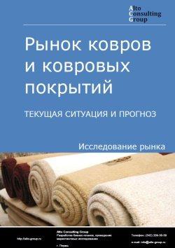 Рынок ковров и ковровых покрытий. Текущая ситуация и прогноз 2018-2022 гг.