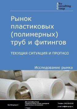 Рынок пластиковых (полимерных) труб и фитингов. Текущая ситуация и прогноз 2018-2022 гг.