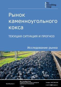 Рынок каменноугольного кокса. Текущая ситуация и прогноз 2017-2021 гг.