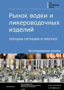 Рынок водки и ликероводочных изделий. Текущая ситуация и прогноз 2017-2021 гг.