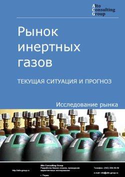 Рынок инертных газов. Текущая ситуация и прогноз 2018-2022 гг.