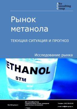Рынок метанола. Текущая ситуация и прогноз 2018-2022 гг.