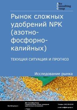 Рынок сложных удобрений NPK (азотно-фосфорно-калийных). Текущая ситуация и прогноз 2018-2022 гг.