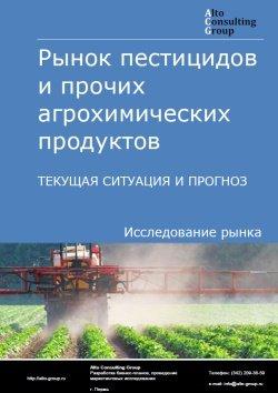 Рынок пестицидов и прочих агрохимических продуктов. Текущая ситуация и прогноз 2019-2023 гг.