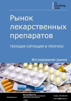 Рынок лекарственных препаратов. Текущая ситуация и прогноз 2018-2022 гг.