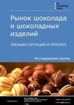Рынок шоколада и шоколадных изделий. Текущая ситуация и прогноз 2019-2023 гг.