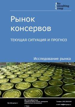 Рынок консервов. Текущая ситуация и прогноз 2018-2022 гг.