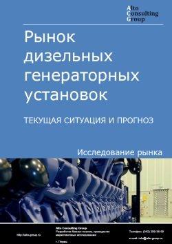 Рынок дизельных генераторных установок. Текущая ситуация и прогноз 2018-2022 гг.
