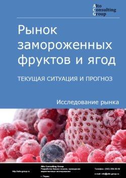 Рынок замороженных фруктов и ягод. Текущая ситуация и прогноз 2018-2022 гг.