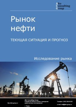Рынок нефти. Текущая ситуация и прогноз 2019-2023 гг.