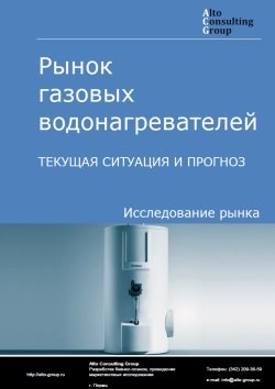 Рынок газовых водонагревателей. Текущая ситуация и прогноз 2018-2022 гг.