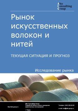 Рынок искусственных волокон и нитей. Текущая ситуация и прогноз 2019-2023 гг.