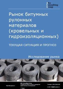 Рынок битумных рулонных материалов (кровельных и гидроизоляционных). Текущая ситуация и прогноз 2018-2022 гг.