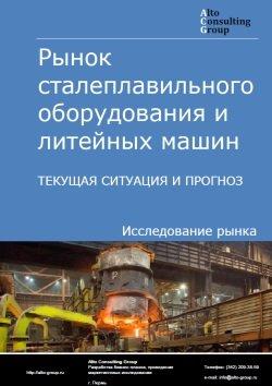 Рынок сталеплавильного оборудования и литейных машин. Текущая ситуация и прогноз 2018-2022 гг.