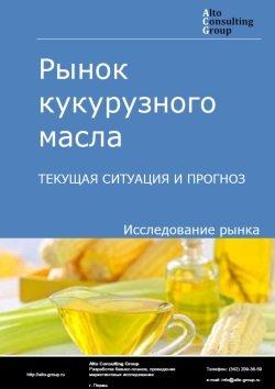 Рынок кукурузного масла. Текущая ситуация и прогноз 2018-2022 гг.