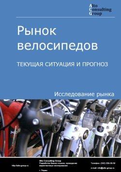 Рынок велосипедов. Текущая ситуация и прогноз 2018-2022 гг.