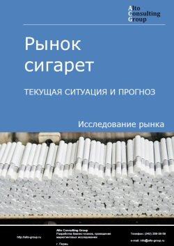 Рынок сигарет. Текущая ситуация и прогноз 2018-2022 гг.