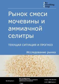 Рынок смеси мочевины и аммиачной селитры (нитрата аммония). Текущая ситуация и прогноз 2017-2021 гг.