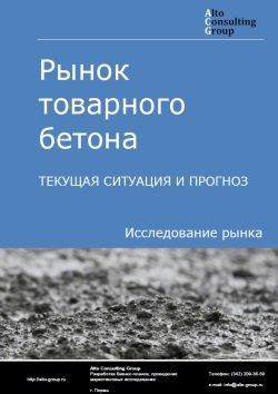 Рынок товарного бетона. Текущая ситуация и прогноз 2018-2022 гг.