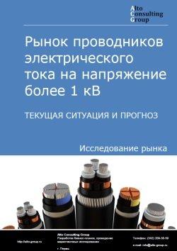 Рынок проводников электрического тока на напряжение более 1 кВ. Текущая ситуация и прогноз 2018-2022 гг.