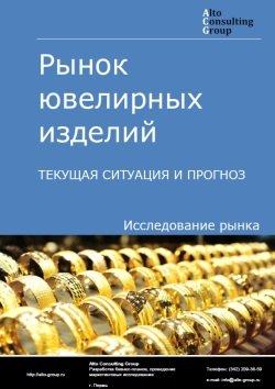 Рынок ювелирных изделий. Текущая ситуация и прогноз 2018-2022 гг.