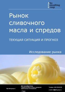 Рынок сливочного масла и спредов. Текущая ситуация и прогноз 2018-2022 гг.