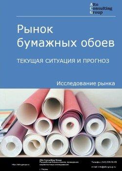 Рынок бумажных обоев. Текущая ситуация и прогноз 2018-2022 гг.