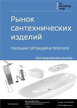 Рынок сантехнических изделий. Текущая ситуация и прогноз 2018-2022 гг.