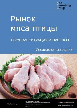 Рынок мяса птицы. Текущая ситуация и прогноз 2018-2022 гг.