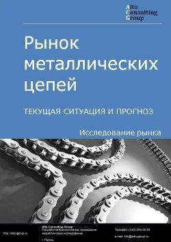 Рынок металлических цепей. Текущая ситуация и прогноз 2019-2023 гг.