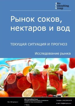 Рынок соков, нектаров и вод. Текущая ситуация и прогноз 2018-2022 гг.