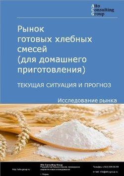 Рынок готовых хлебных смесей (для домашнего приготовления). Текущая ситуация и прогноз 2018-2022 гг.