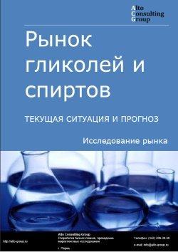Рынок гликолей и спиртов. Текущая ситуация и прогноз 2018-2022 гг.