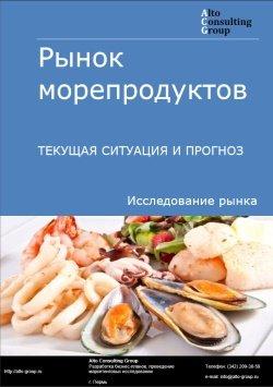 Рынок морепродуктов. Текущая ситуация и прогноз 2017-2021 гг.
